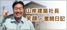山岸建築社長 笑顔の奮闘記