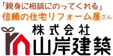 長野県須坂市住宅リフォーム会社:山岸建築